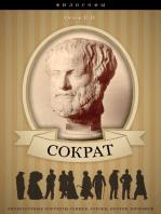Сократ. Его жизнь и философская деятельность.