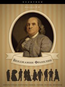 Бенджамин Франклин. Его жизнь, общественная и научная деятельность.