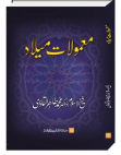 ma-amoolat-e-milad-u Free download PDF and Read online