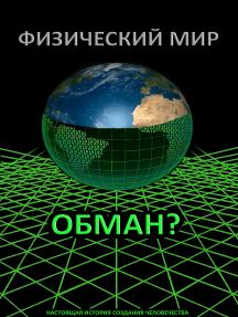 ФИЗИЧЕСКИЙ МИР - ОБМАН?