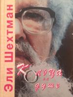 "Эли Шехтман. ""Кольца на душе"" (1,2) ""Ringen oyf der Neshome"" (1,2) Перевод с идиша - Альма Шин. From Yiddish - Alma Shin."