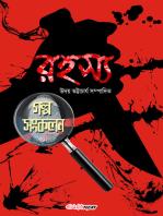 Rahasya, Romancho, Goyenda Golpo Sangraha (রহস্য, রোমাঞ্চ, গোয়েন্দা গল্প সংগ্রহ)