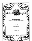 hujjat-ullah-al-baligha-2 Free download PDF and Read online