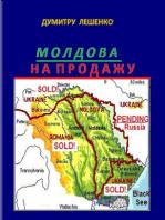Молдова на продажу