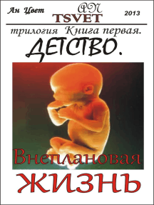 Трилогия Внеплановая жизнь. Книга первая. Детство.: Внеплановая жизнь, #1