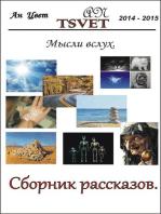Сборник рассказов Мысли вслух.