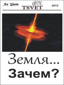 Земля... Зачем? (russian edition)
