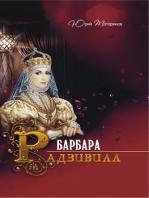 Барбара Радзивилл