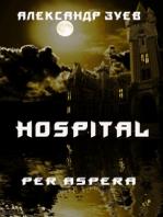 Госпиталь. Per Aspera