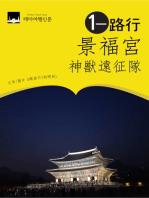景福宫一路行:神兽远征队