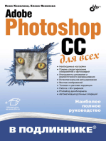 Adobe Photoshop CС для всех