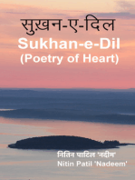 Sukhan-e-Dil