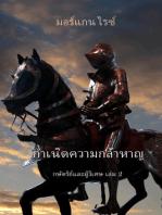กำเนิดความกล้าหาญ (กษัตริย์และผู้วิเศษ เล่ม 2)