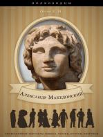 Александр Македонский. Его жизнь и военная деятельность.