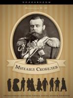 Михаил Скобелев. Его жизнь, военная, административная и общественная деятельность.