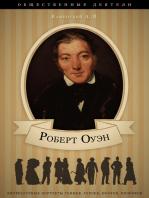 Роберт Оуэн. Его жизнь и общественная деятельность