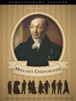 Михаил Сперанский. Его жизнь и общественная деятельность.