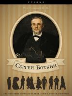 Сергей Боткин. Его жизнь и врачебная деятельность.