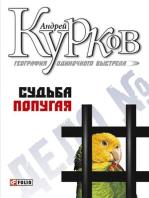 Судьба попугая (География одиночного выстрела, #2)