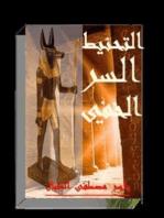 التحنيط السر الفرعوني