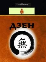 Zen (Bulgarian) - Дзен