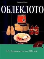 Oblekloto ot Drevnostta do XIX Vek - Облеклото от Древността до XIX век