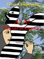 А! А! Мадагаскарка!