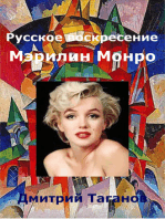 Русское воскресение Мэрилин Монро