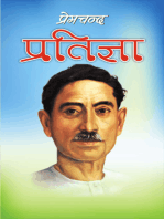 Pratigya (प्रतिज्ञा)