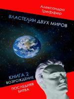 Властелин двух миров. Книга 2