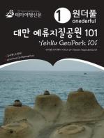 Onederful Yehliu GeoPark 101