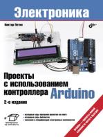 Проекты с использованием контроллера Arduino. 2-е изд.