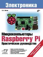 Микрокомпьютеры Raspberry Pi