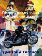 Россия, лихие годы