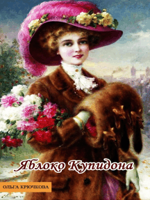Яблоко Купидона