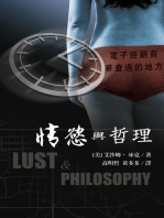 情欲與哲理 (Lust & Philosophy, traditional Chinese edition)