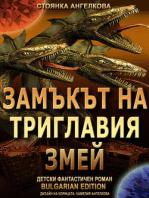Замъкът на Триглавия Змей (български / bulgarian)