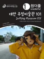 원더풀 대만 주밍미술관 101