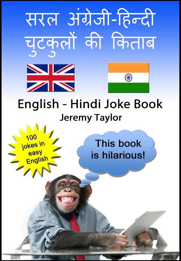 English Hindi Joke Book 1: 100 jokes in easy English - and ...