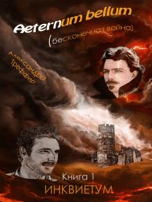 Aeternum bellum (бесконечная война).Роман фэнтези. Часть 1 Инквиетум