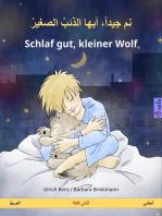 نم جيدا أيها الذئب الصغير - Schlaf gut, kleiner Wolf. (كتاب الأطفال ثنائي اللغة (عربى - ألماني