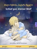 ძილი ნებისა, პატარა მგელო - Schlaf gut, kleiner Wolf. ორენოვანი საბავშვო წიგნი (ქართული - გერმანული)