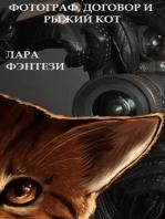 Фотограф, договор и рыжий кот