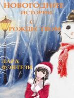 Новогодние истории С Рождеством