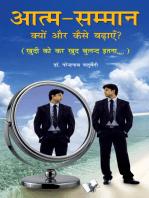 AATMA SAMMAN KYUN AUR KAISE BADHYEIN (Hindi)