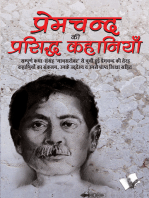 PREMCHAND KI PRASIDH KAHANIYA (Hindi)