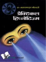 PRACTICAL HYPNOTISM (Hindi)