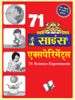 71 SCIENCE EXPERIMENTS (Hindi)