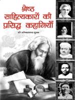 SHRESTH SAHITYAKARO KI PRASIDDH KAHANIYA (Hindi)