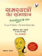 SAMASYAYO KA SAMADHAN - TENALI RAM KE SANG (Hindi)